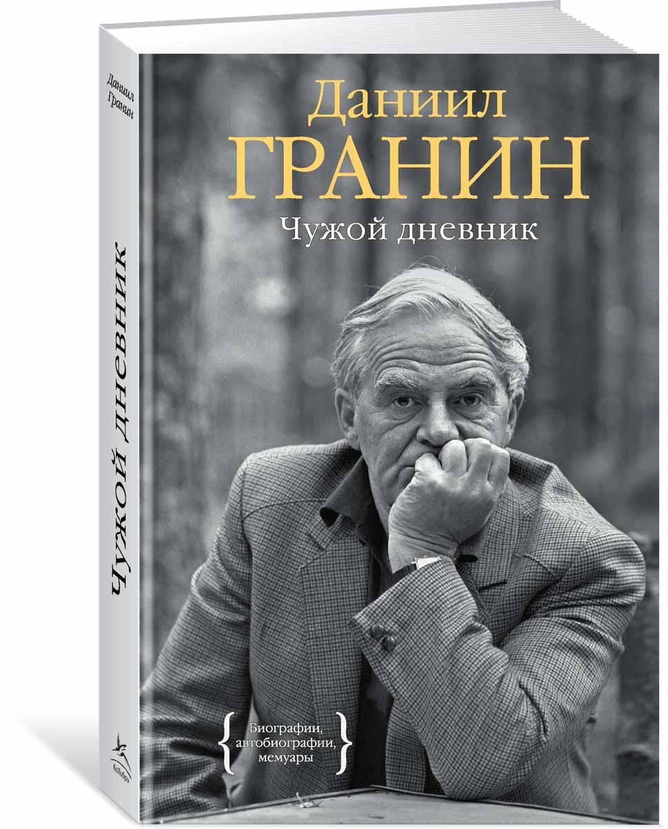 Даниил Гранин Чужой дневник