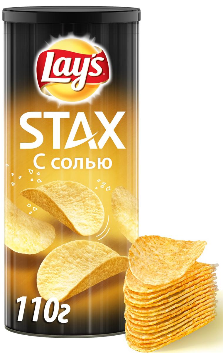 Lay's Stax С солью картофельные чипсы, 110 г цена 2017
