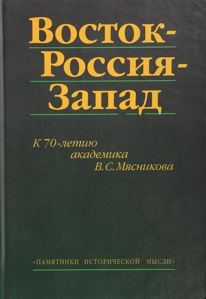 Восток-Россия-Запад. Исторические и културологические исследования