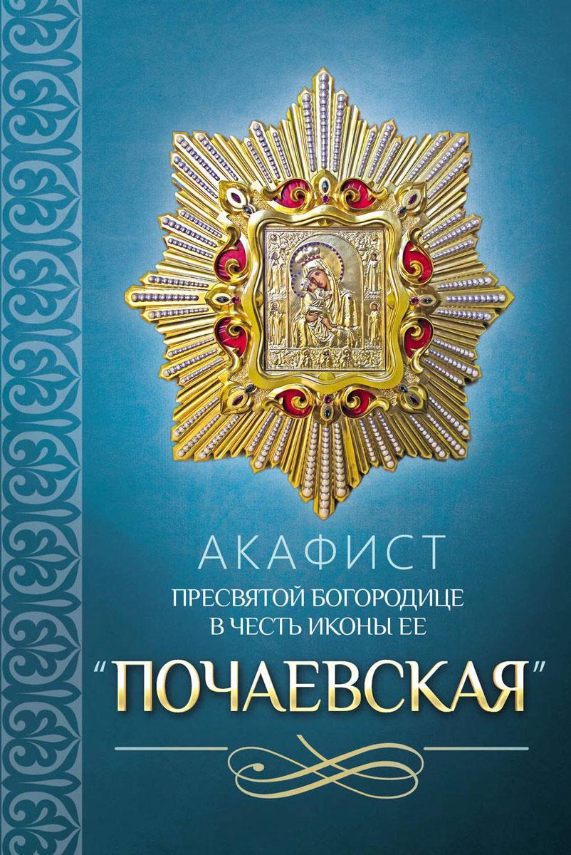 Акафист Пресвятой Богородице в честь иконы Ее Почаевская сборник акафист пресвятой богородице в честь иконы ее иверская