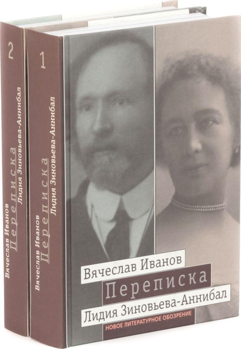Вячеслав Иванов. Лидия Зиновьева-Аннибал. Переписка (комплект из 2 книг)
