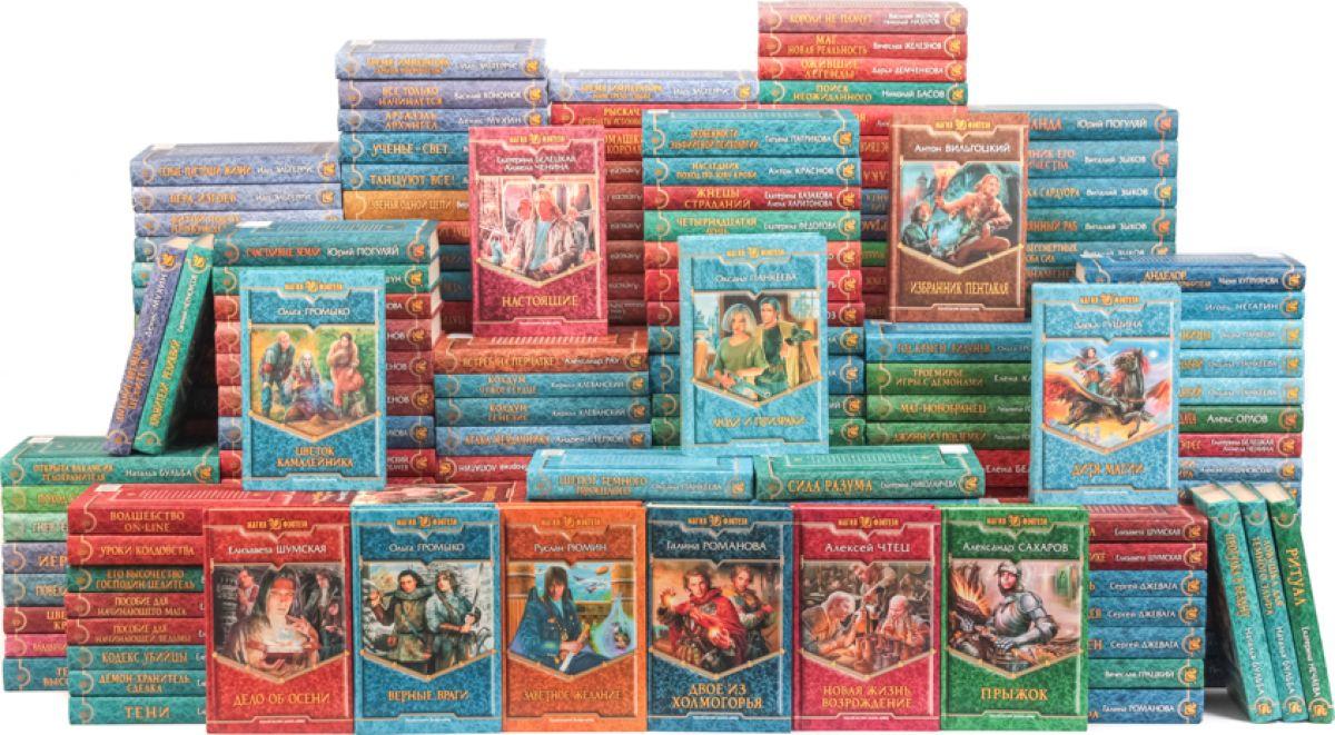 Серия Магия фэнтези (комплект из 248 книг) кардамон целый магия востока 7г