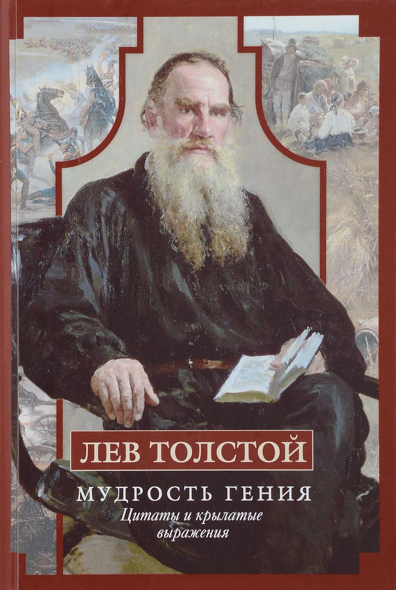 Лев Толстой Лев Толстой. Мудрость гения. Цитаты и крылатые выражения недорого