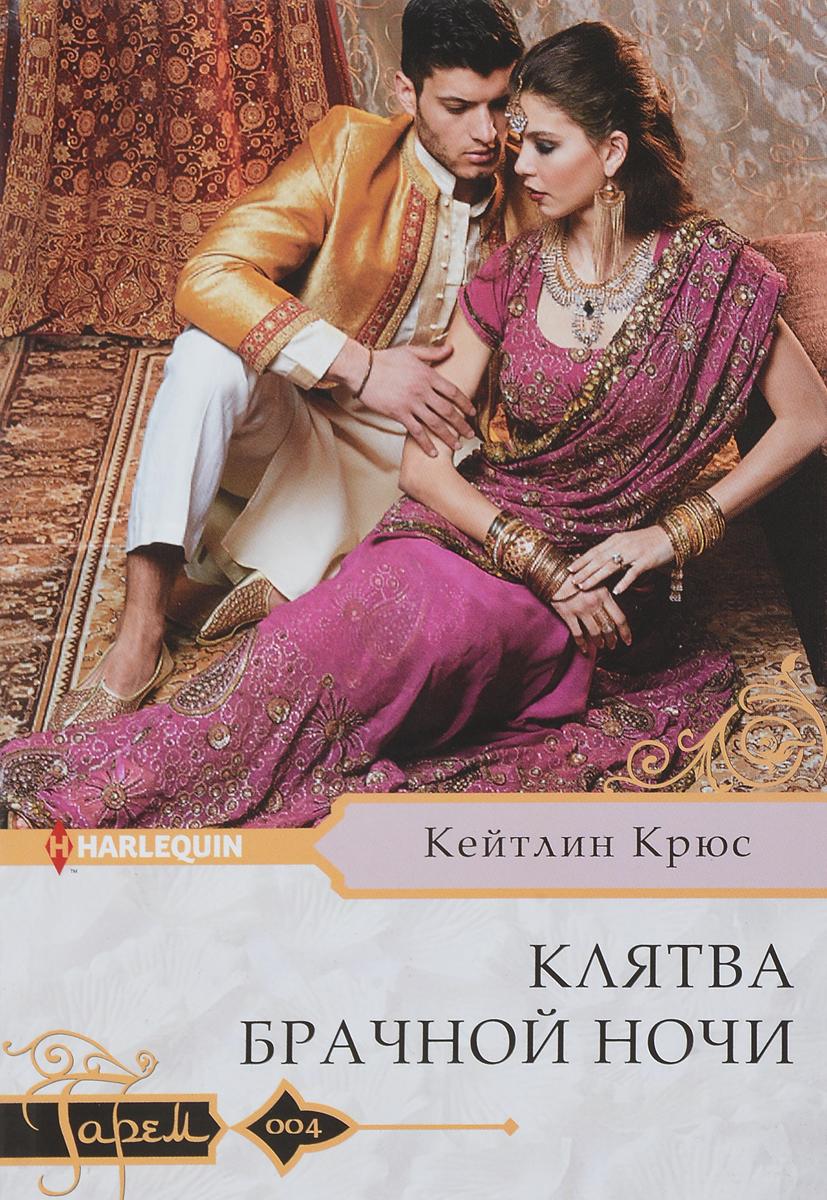 Кейтлин Крюс Клятва брачной ночи