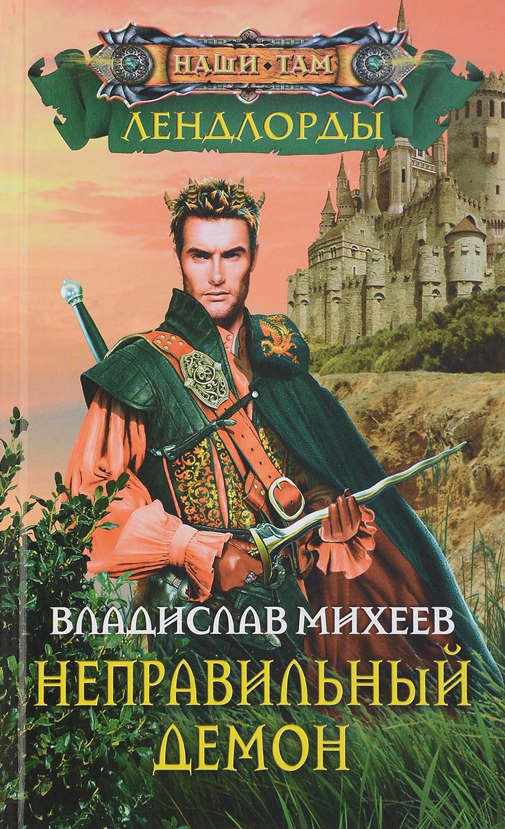 Владислав Михеев Неправильный демон
