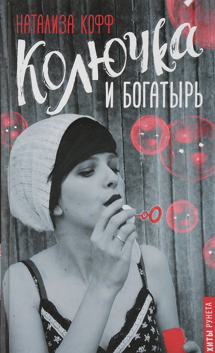 Натализа Кофф Колючка и богатырь