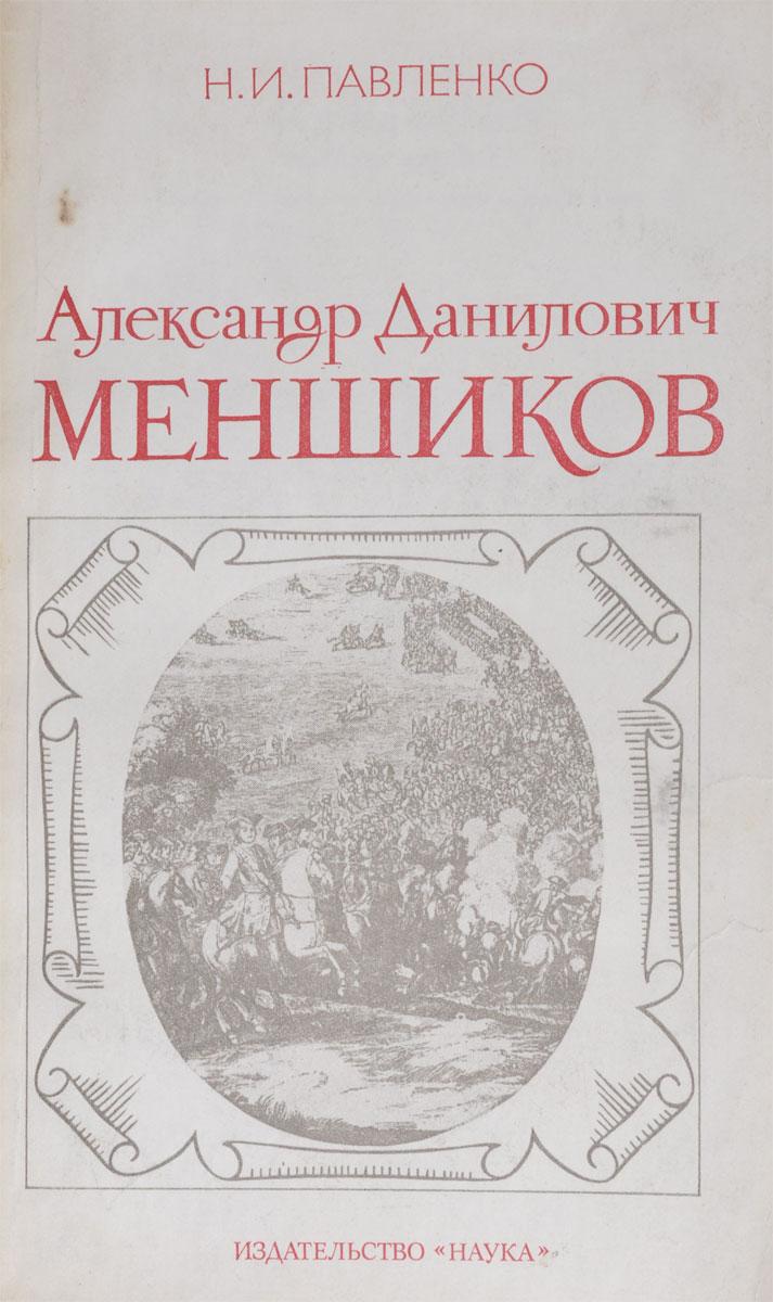 Н.И.Павленко Александр Данилович Меншиков