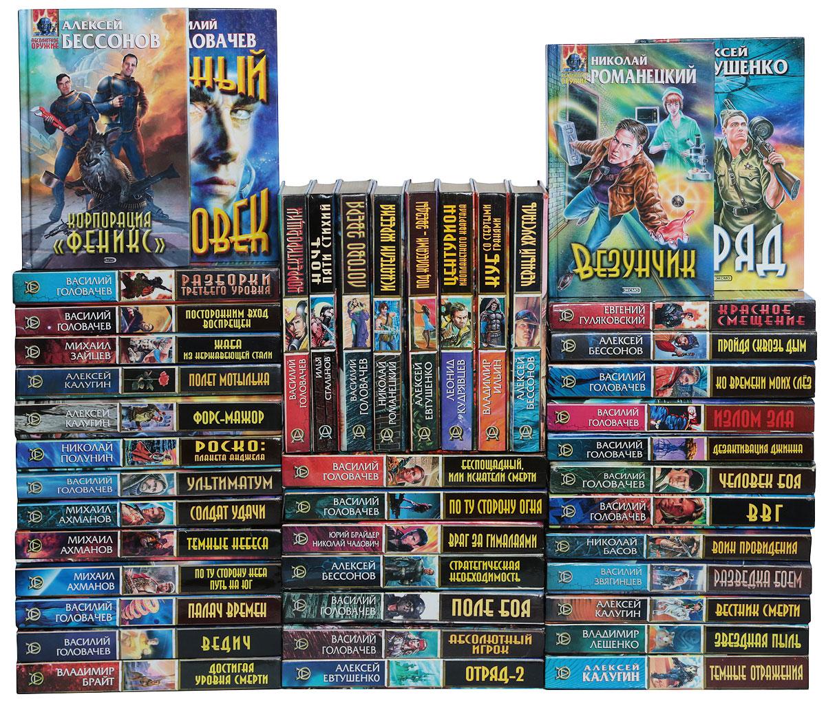 Серия Абсолютное оружие (комплект из 44 книг)