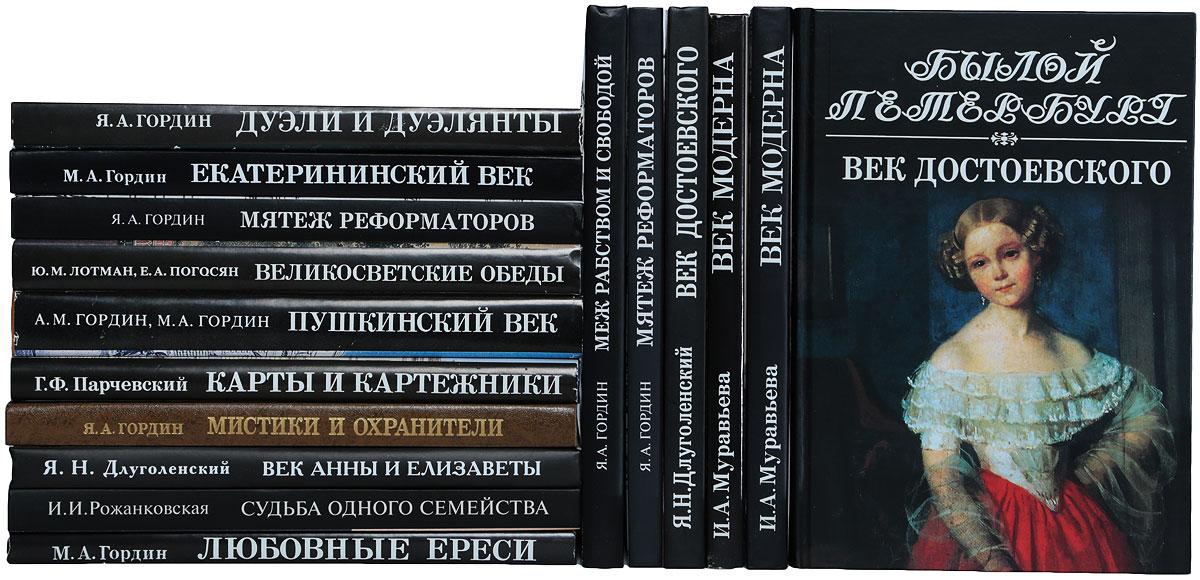 Яков Длуголенский,Ирина Муравьева,Михаил Гордин,Ирина Рожанковская Былой Петербург (комплект из 16 книг)