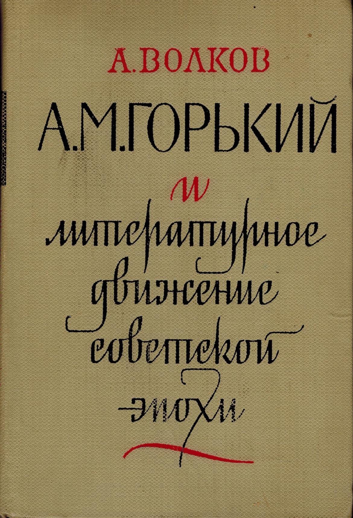 Волков А. А. М. Горький и литературное движение советской эпохи цена в Москве и Питере