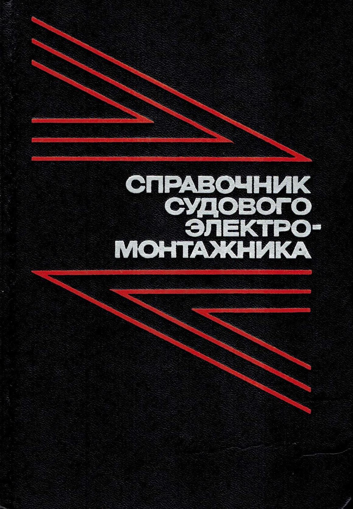 Справочник судового электромонтажника ю д сибикин справочник электромонтажника учебное пособие
