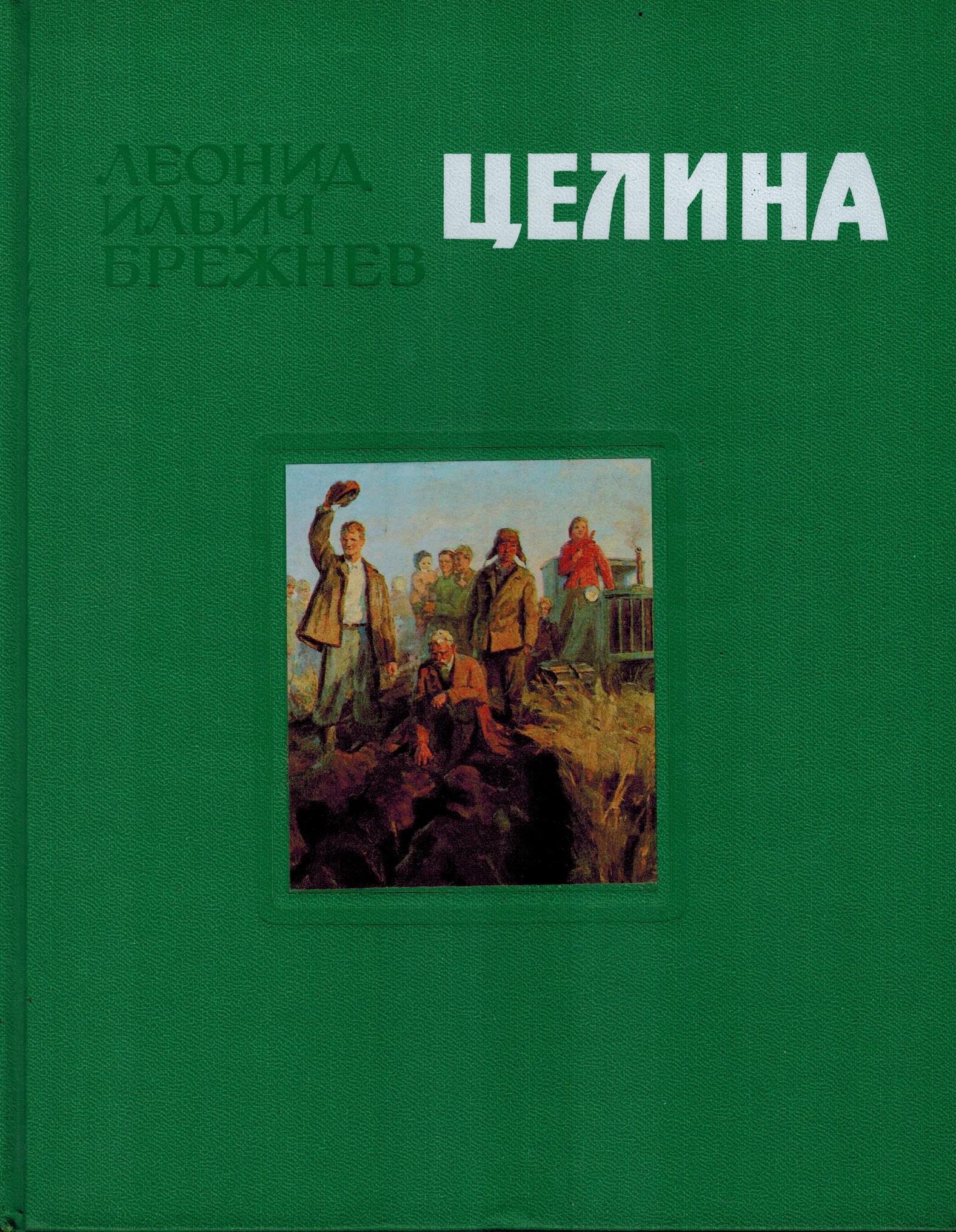 Брежнев Л.И. Целина леонид брежнев малая земля возрождение целина