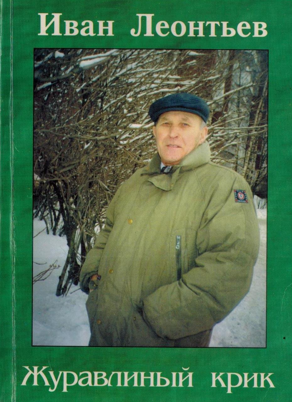 Леонтьев Иван Журавлиный крик