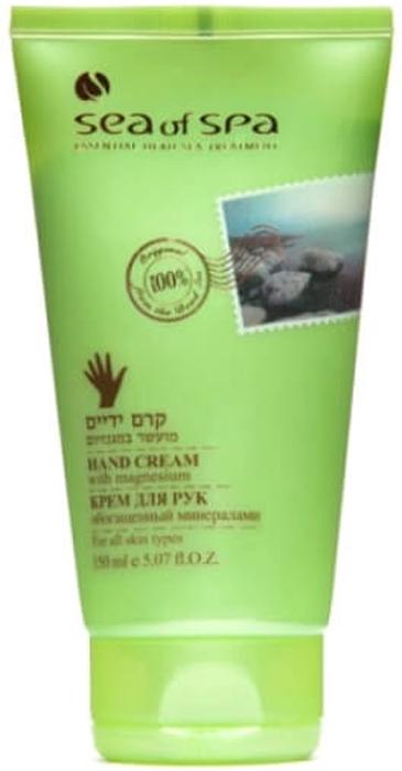 Sea of Spa Питательный крем для сухой и проблемной кожи рук с максимальной защитой, 150 мл крем для рук для очень сухой кожи интенсивный уход garnier 100 мл