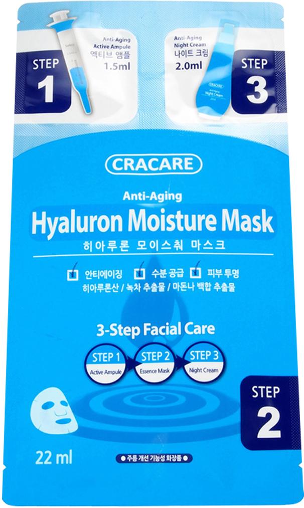 Cracare Гиалуроновая увлажняющая маска 3 шага маска 3 шага