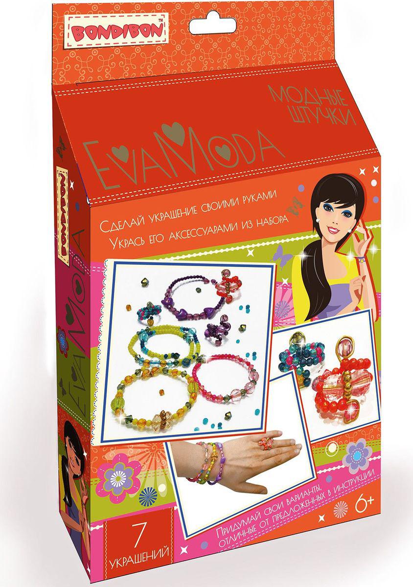 купить Bondibon Набор для создания украшений Eva Moda Модные штучки по цене 225 рублей