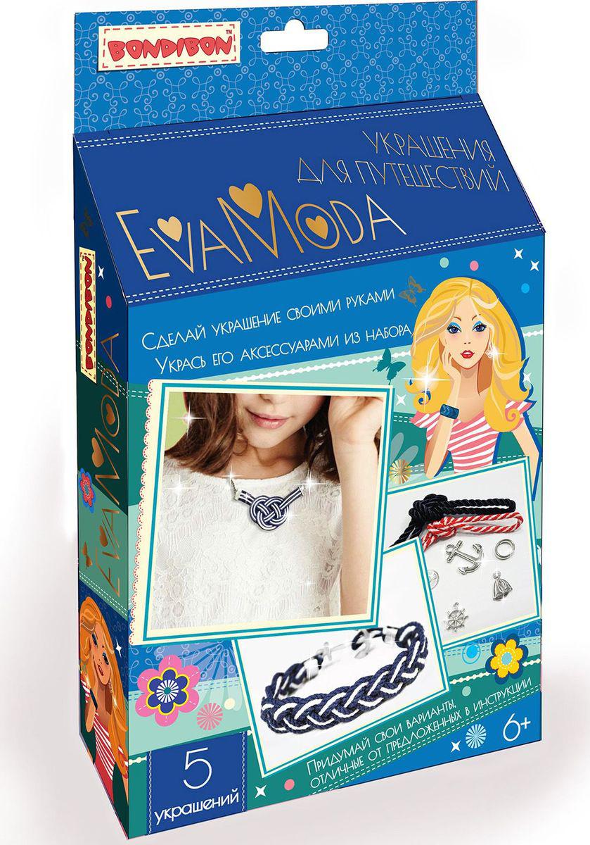 Bondibon Набор для создания украшений Eva Moda Украшения для путешествий