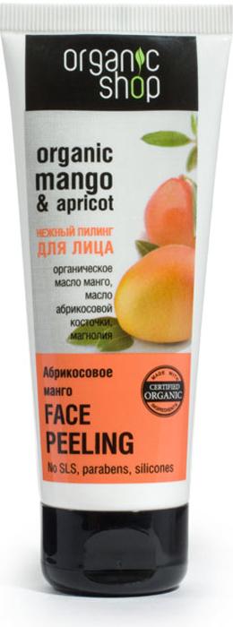 Органик Шоп нежный пилинг для лица абрикосовый манго, 75 мл