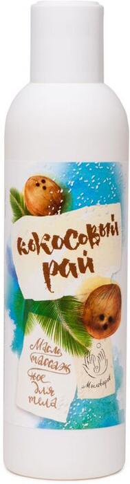 Мыловаров Массажное масло Масло кокоса, 200 мл мыловаров массажная плитка для тела горячий шоколад 90 гр
