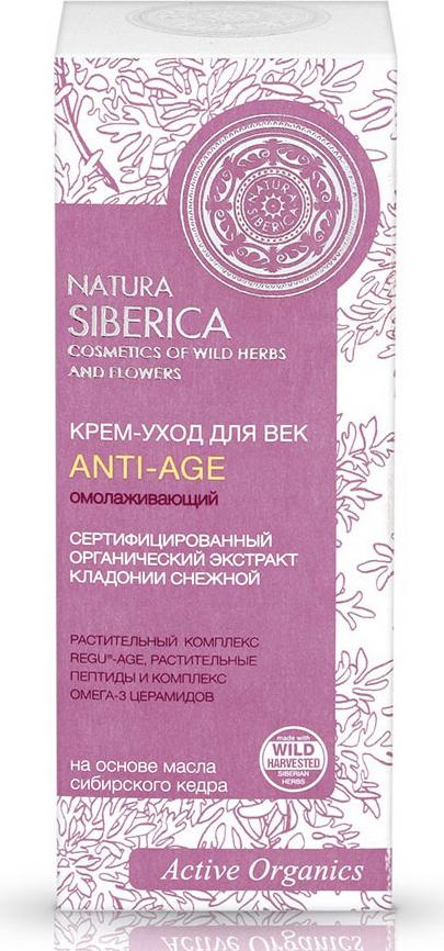 Natura Siberica крем-уход для век Anti-Age от морщин 30 мл natura siberica сыворотка для век anti age омолаживающий 30 мл