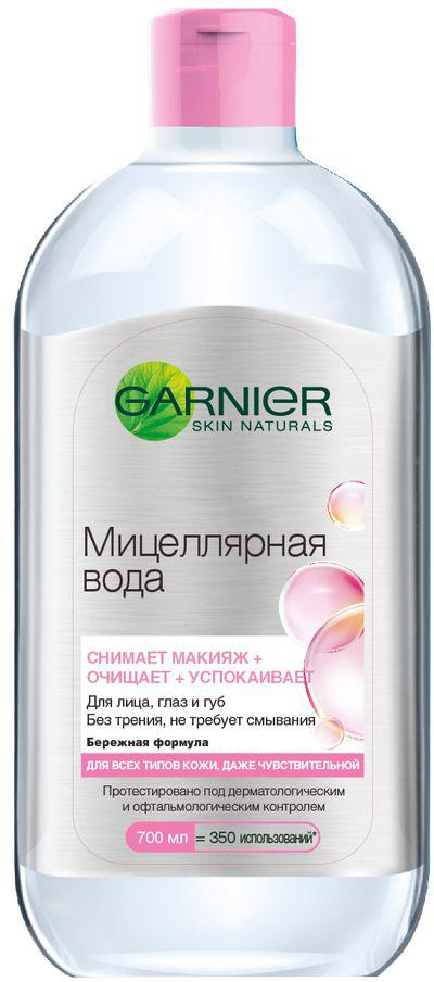 Garnier Мицеллярная вода, очищающее средство для лица, для всех типов кожи, 700 мл недорго, оригинальная цена