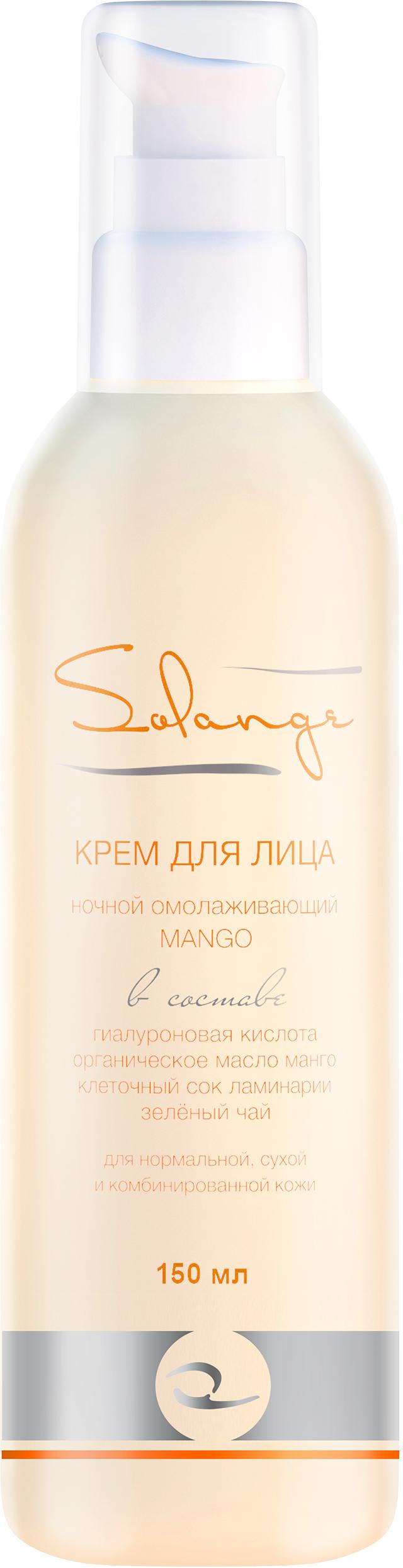SolangeНочной омолаживающий крем, 150 мл Solange