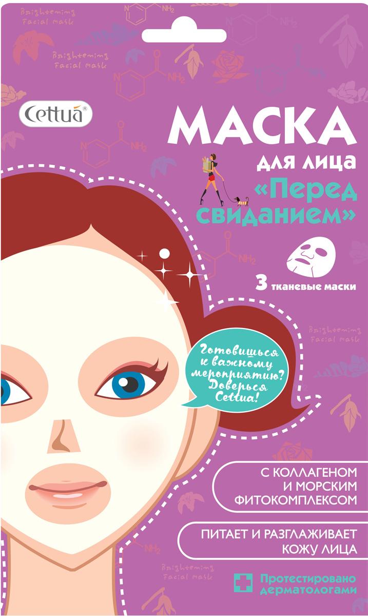 Cettua Маска для лица Перед свиданием, 3 маски