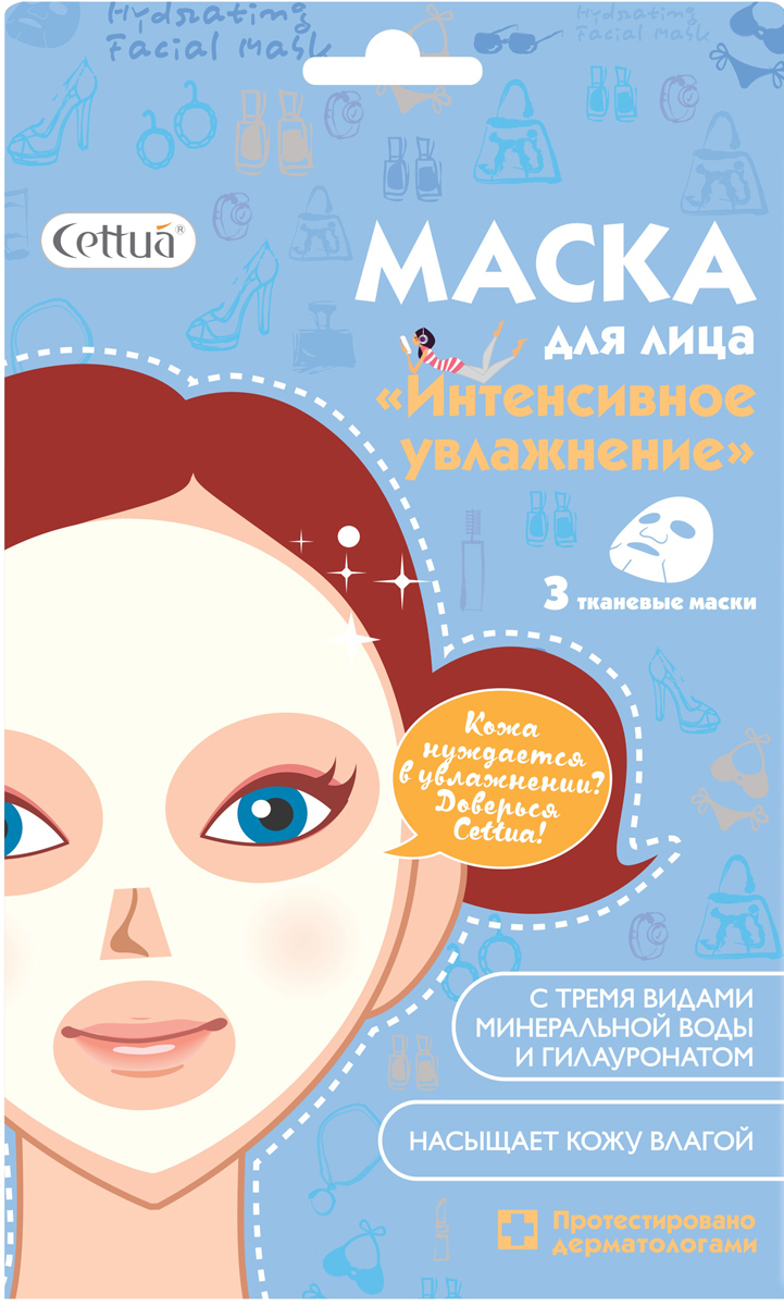Cettua Маска для лица Интенсивное увлажнение, 3 маски garnier маска тканевая для сухой и чувствительной кожи комфорт увлажняющая