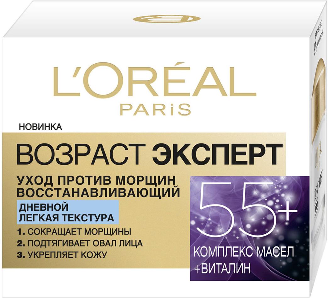 """L'Oreal Paris Дневной антивозрастной крем """"Возраст эксперт 55+"""" против морщин для лица, легкая текстура, восстанавливающий, 50 мл"""