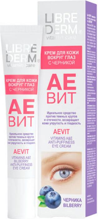 Librederm АЕВИТ крем с черникой против отеков для кожи вокруг глаз 20 мл