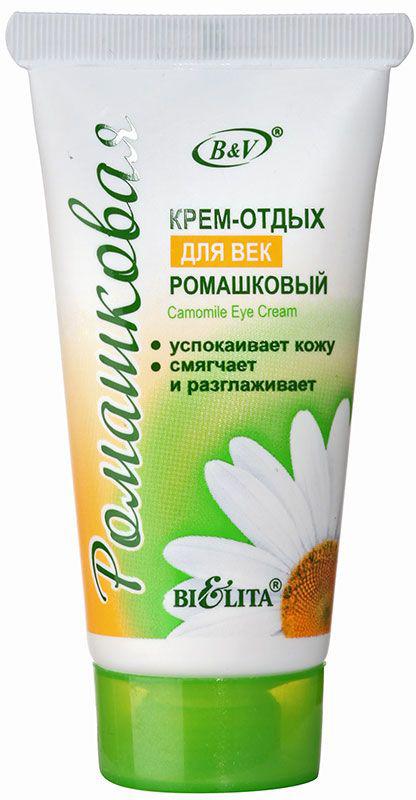Белита Крем-отдых ромашковый для век, 30 мл Белита