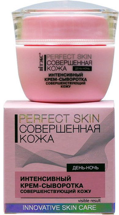 Витэкс Perfect Skin Совершенная кожа Интенсивный крем-сыворотка 4 в одном, 45 мл Витэкс