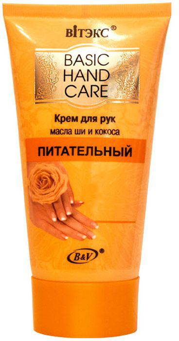 Витэкс Крем для рук Питательный Basic Hand Care, 150 мл