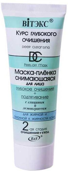Витэкс Курс глубокое очищение Маска-пленка снимающ для лица глубокое очищение+подтяг для жирной кожи, 75 мл estelare ампульная маска для лица глубокое очищение и детоксикация 1 day