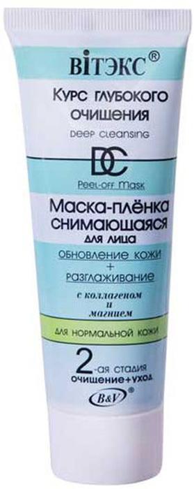 Витэкс Курс глубокого очищение Маска пленка снимающаяся для лица обновление кожи+Разглаживание для нормальной кожи, 75 мл
