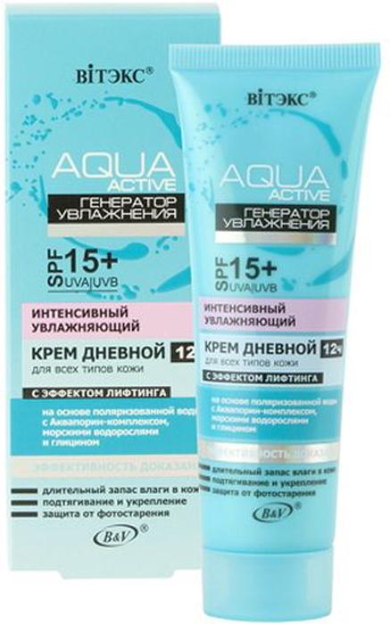 Витэкс Аква Актив Интенсивный Увлажняющий крем дневной 12 часов SPF 15 для всех типов кожи, 50 мл туба Витэкс