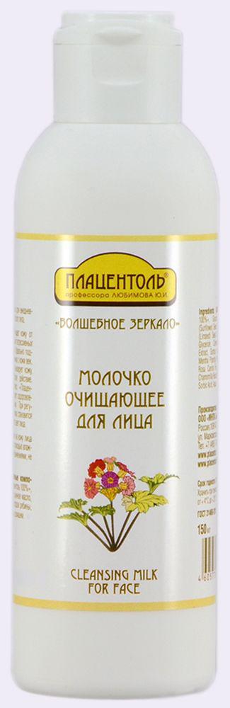 Плацентоль Молочко очищающее для лица