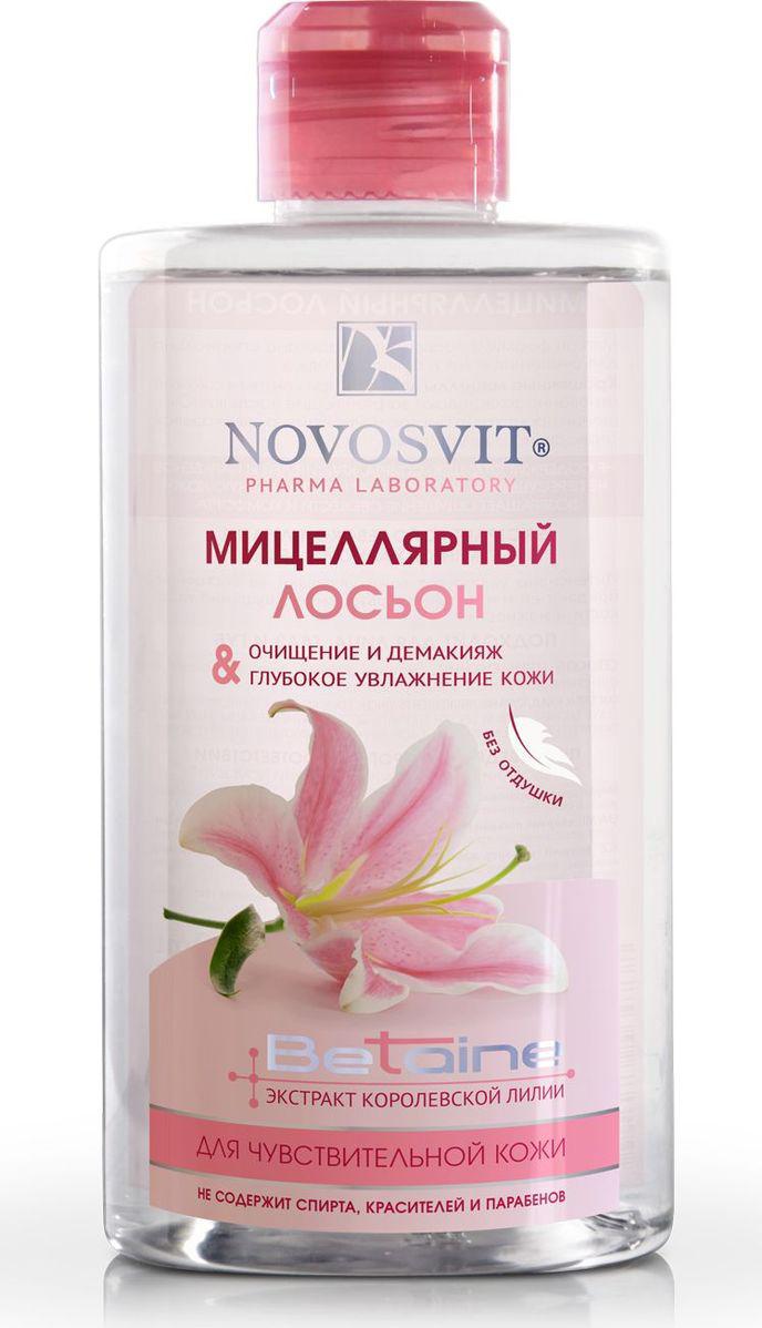 """Лосьон для ухода за кожей Novosvit Мицеллярный лосьон для чувствительной кожи """"Очищение и демакияж"""", 460 мл"""