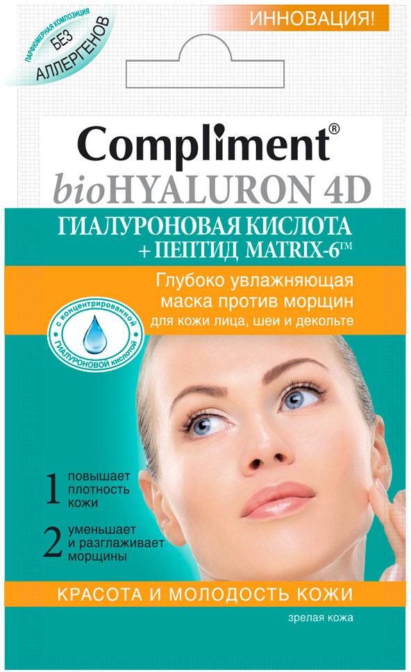 ComplimentМаска bioHyaluron 4D Глубоко увлажняющая против морщин,7 мл Compliment