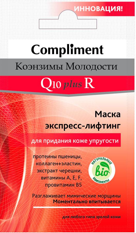Compliment Маска Коэнзимы Молодости Q10plusR Экспресс-лифтинг для упругости кожи,7 мл маска пленка для придания упругости коже лица health