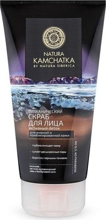 Natura Siberica Kamchatka Вулканический скраб для лица Активный Detox, 150 мл скраб natura siberica отшелушивающий скраб для лица объем 150 мл