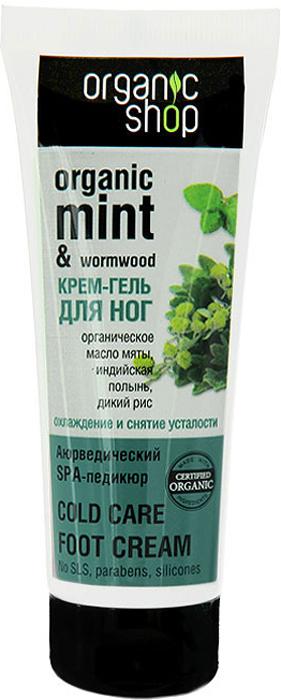 Organic Shop Крем-гель для ног Аюрведический SPA-педикюр, 75 мл organic shop крем масло для ног барбадосский spa педикюр 75 мл