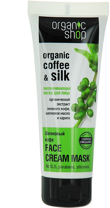 Organic Shop Омолаживающая маска для лица Шелковый кофе, 75 мл маска для лица омолаживающая 50 мл oz organiczone маски для лица