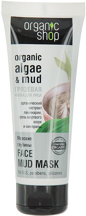 Organic Shop Грязевая маска для лица