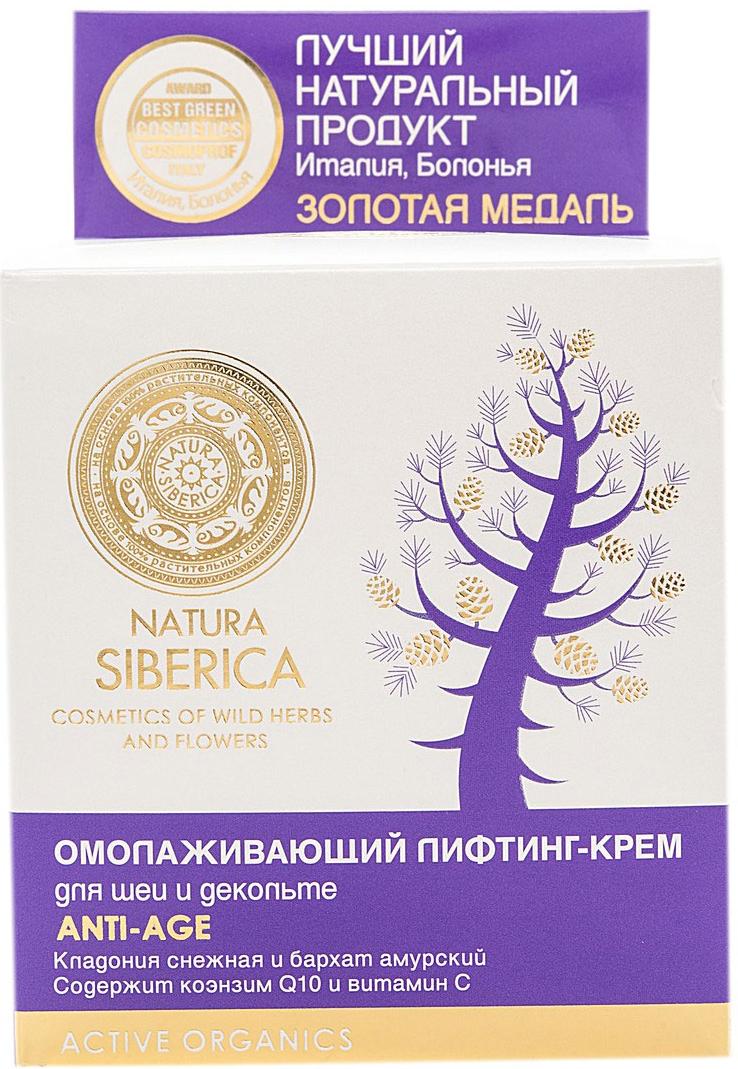 Natura Siberica Омолаживающий лифтинг-крем Anti-Age для шеи и декольте, 120 г natura siberica сыворотка для век anti age омолаживающий 30 мл