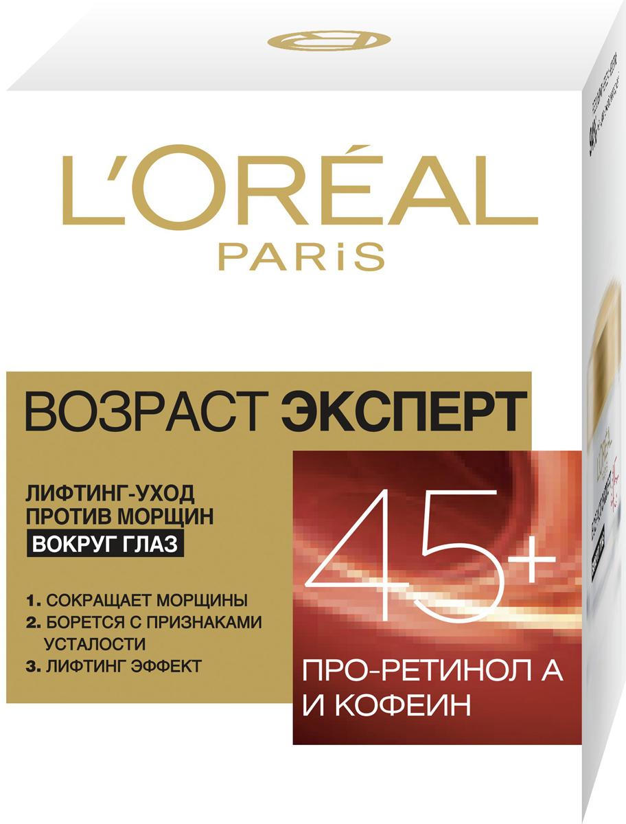 L'Oreal Paris Возраст Эксперт Антивозрастной крем для области против морщин вокруг глаз 45+, 15 мл витамины женщинам после 45 лет