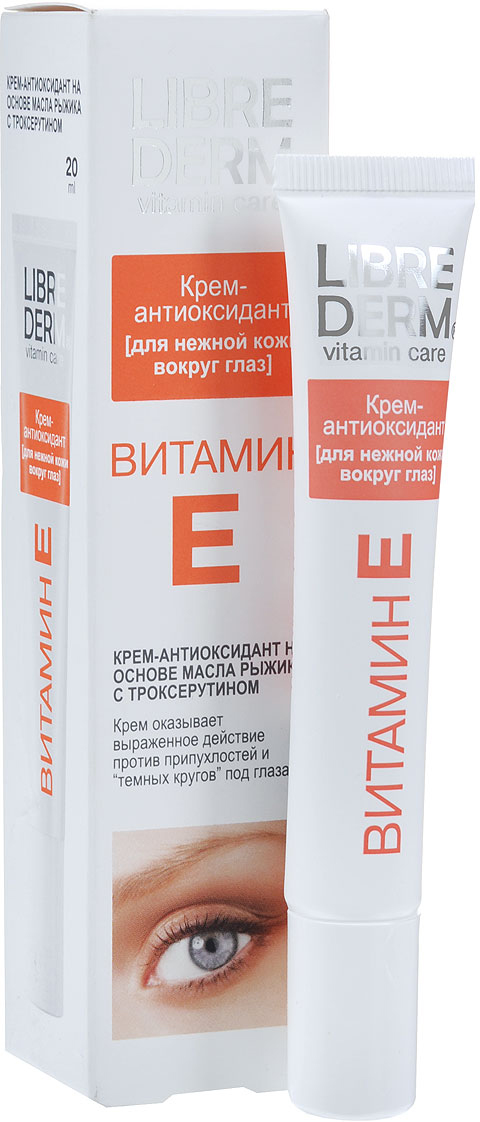 LibredermКрем-антиоксидант для кожи вокруг глаз