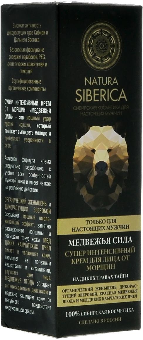 Natura Siberica Крем для лица от морщин
