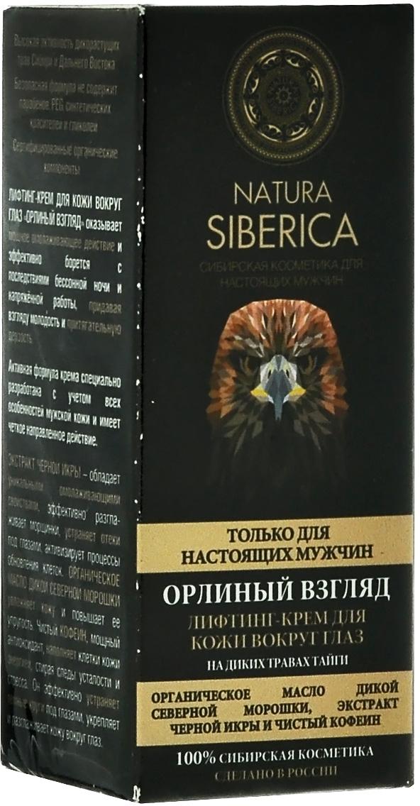 Natura Siberica Крем для кожи вокруг глаз Орлиный взгляд, мужской, 30 мл natura siberica крем для кожи вокруг глаз орлиный взгляд мужской 30 мл