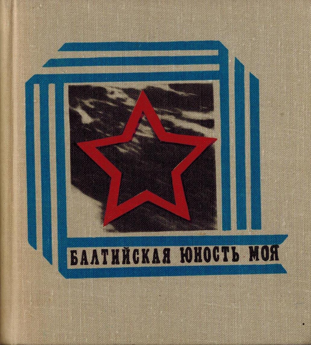 Адмирал В. Михайлин Балтийская юность моя